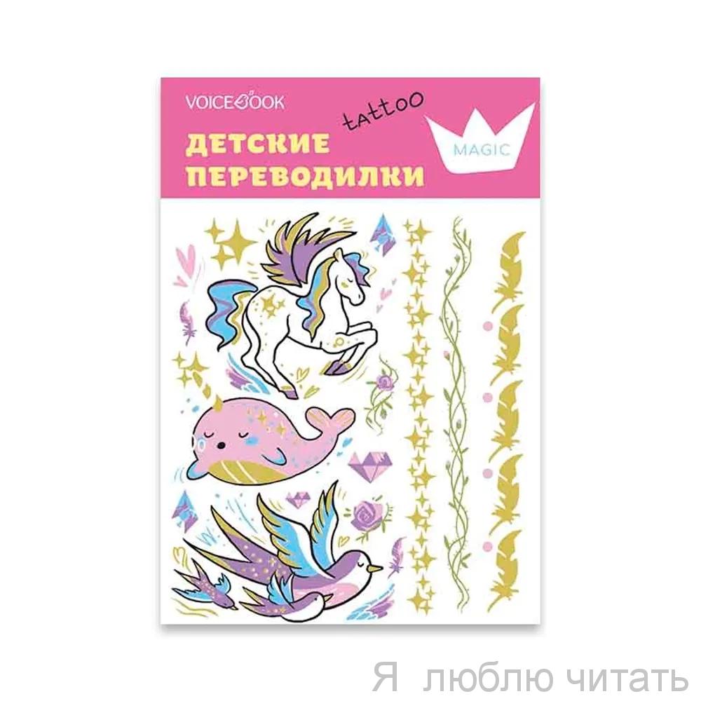 """Набор татуировок """"Принцессы"""""""