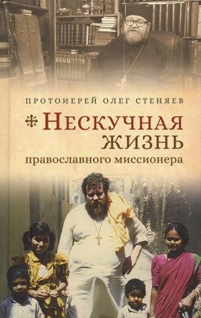 Нескучная жизнь православного миссионера