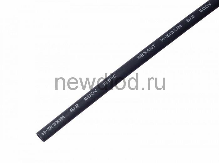 Термоусаживаемая трубка клеевая REXANT 6,0/2,0 мм, черная, упаковка 10 шт. по 1 м