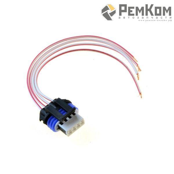 RK04130 * Разъем к регулятору холостого хода ВАЗ (с проводами сечением 0,5 кв.мм, длина 120 мм)