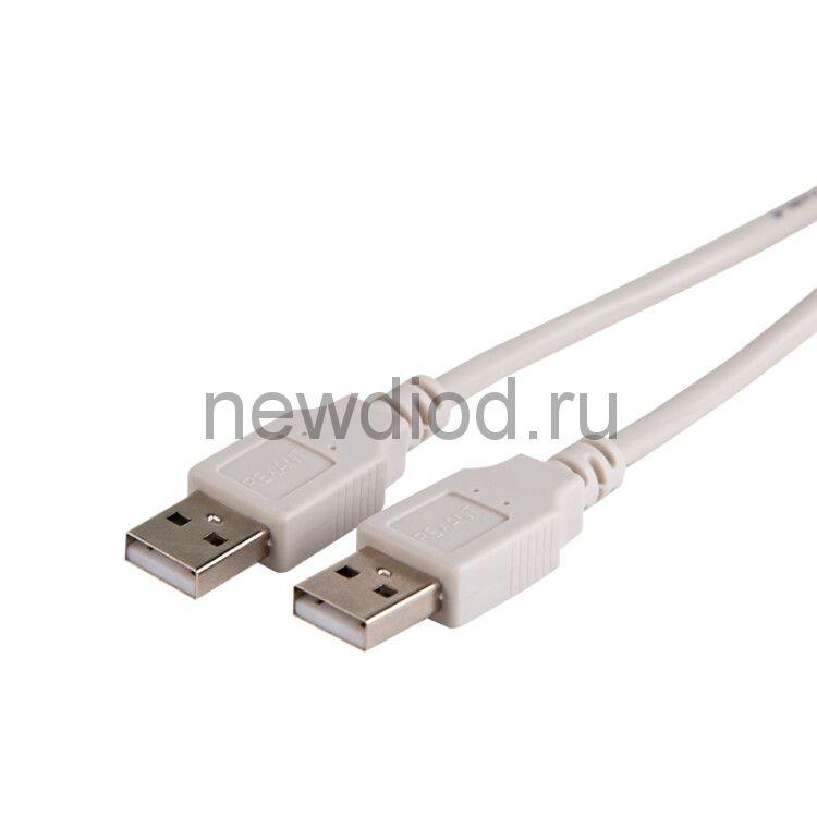 Кабель USB (шт. USB A - шт. USB A) 1.8 метра, серый REXANT