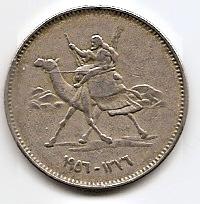 5 киршей Судан 1376 (1956)