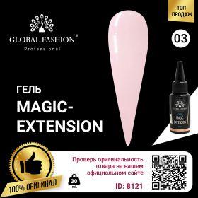ГЕЛЬ GLOBAL FASHION MAGIC-EXTENSION 30 МЛ 03