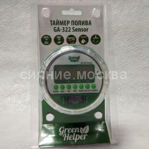 Шаровый таймер полива GA-322 Sensor GREEN HELPER