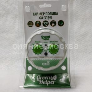 Таймер полива GA-319N, шаровый, электронный GREEN HELPER