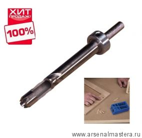 Сверло для вырезания заглушек Custom Plug Cutting Bit Kreg KPC1020 ХИТ!