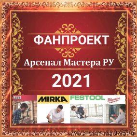 """ФанПроект """"Арсенал Мастера РУ"""" 2021"""