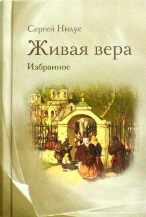 Живая вера: избранное / Сергей Нилус