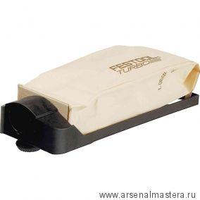 Турбофильтр комплект из касс. и фильтроэлемента Festool TFS-ES 150 489631