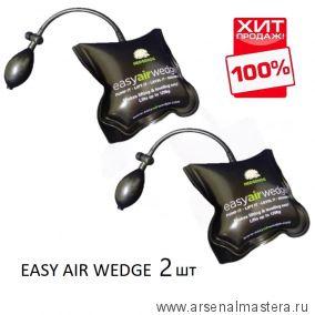 Монтажная воздушная подушка 2 шт EASY AIR WEDGE 150 х 160 мм. Грузоподъемность до 120 кг Hedgehog Econex EAW 120-01-2-AM М00015538 ХИТ!