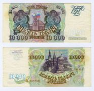 10000 рублей 1993(без мидификации) года. ГЛ 0393531
