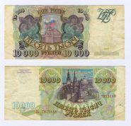 10000 рублей 1993(без мидификации) года. ЗЛ 7875148