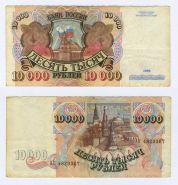 10000 рублей 1992 года. АК 4829367