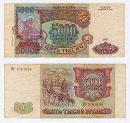 5000 рублей 1993 (модификация 2004) года. КО 5767658