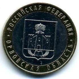 10 рублей 2005 ммд Орловская