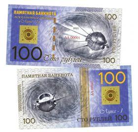 100 рублей - ЛУНА-1. Межпланетная станция. Памятная банкнота