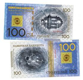 100 рублей - ЛУНА-3. Межпланетная станция. Памятная банкнота