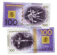100 рублей - МИР. Орбитальная станция. Памятная банкнота