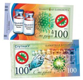 100 рублей - Вакцина СПУТНИК V. Памятная банкнота