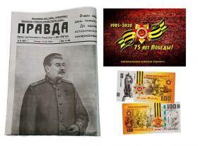 Газета ПРАВДА от 10 МАЯ 1945 года + 100 рублей банкнота (ВОИН) в буклете