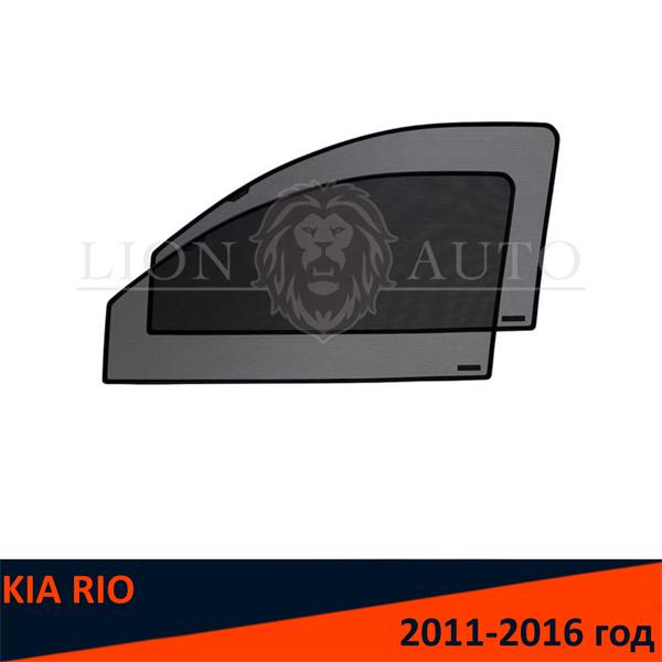 Съемная тонировка Kia Rio 3