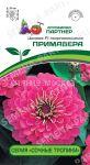 Cinniya-georginovidnaya-Sochnye-Tropiki-Primavera-F1-Partner