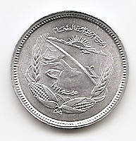 ФАО 5 миллим  Египет 1973