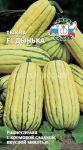Tykva-Dynka-F1-SeDek