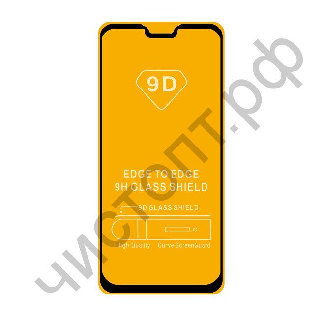 Защитное стекло Huawei Honor 8X/9X Lite с рамкой 9H Full Glue без упаковки черное