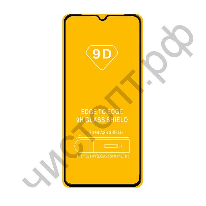 Защитное стекло Samsung A42 с рамкой 9H Full Glue без упаковки