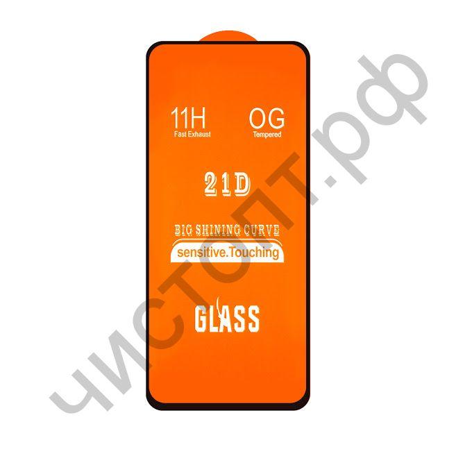 Защитное стекло Samsung A72 с рамкой 9H Full Glue без упаковки