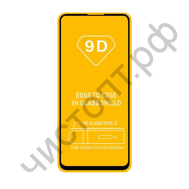 Защитное стекло Samsung M51 с рамкой 9H Full Glue без упаковки