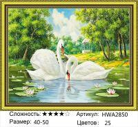 Алмазная мозаика на подрамнике HWA2850
