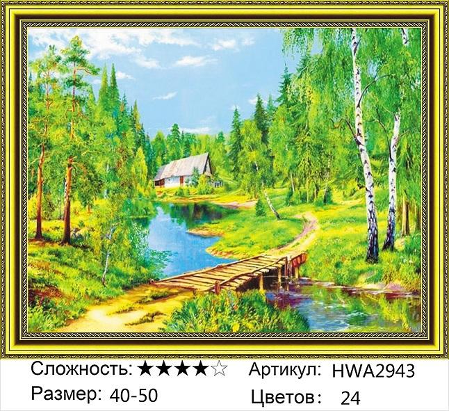 Алмазная мозаика на подрамнике HWA2943