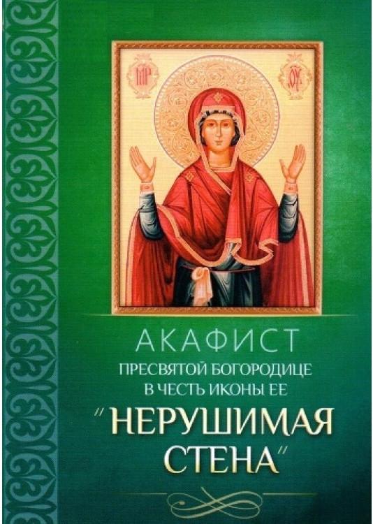 Акафист Пресвятой Богородице в честь иконы Ее Нерушимая стена