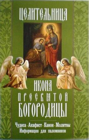 Икона Пресвятой Богородицы Целительница. Чудеса. Акафист. Канон. Молитвы. Информация для паломников