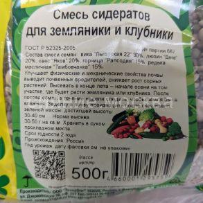Смесь сидератов для земляники и клубники, 0.5 кг