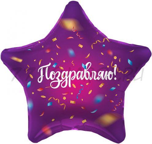 "Звезда, Поздравляю! (яркий серпантин) 19""/48см"