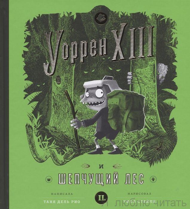Уоррен XIII и шепчущий лес
