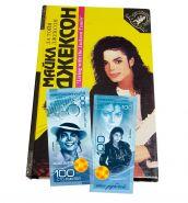 Джексон, Ла Тойя; Мадонна Майкл Джексон. Мадонна + 100 рублей Майкл Джексон