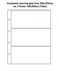 Комплект листов для бон 200х250мм на 3 боны 180х80мм (10шт)