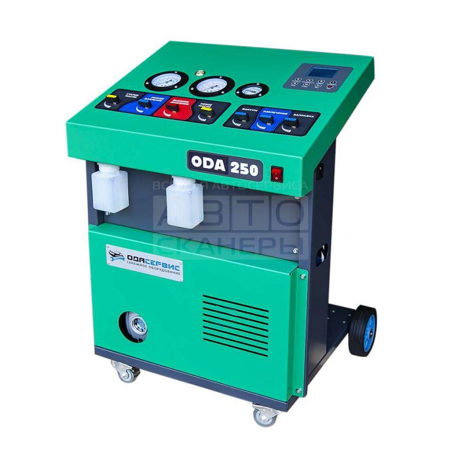 ODA-250  Обновленная станция для обслуживания систем кондиционирования воздуха
