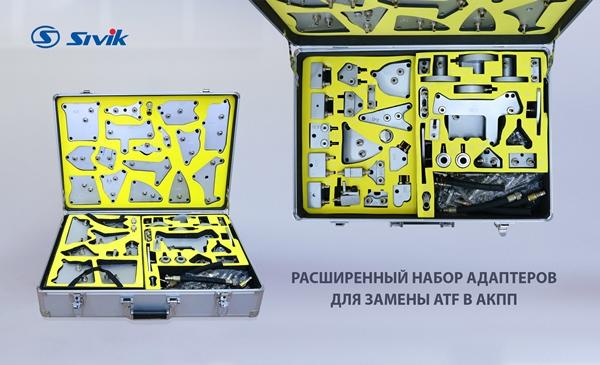Расширенные наборы адапетров для замены ATF в АКПП
