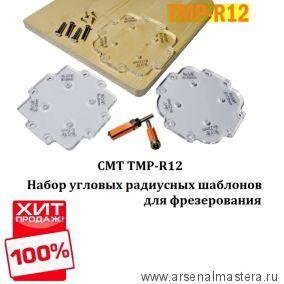 CMT TMP-R12 Набор угловых радиусных шаблонов для фрезерования 12 углов (3x4) для скругления углов от 3,2 до 25,4 мм ХИТ!