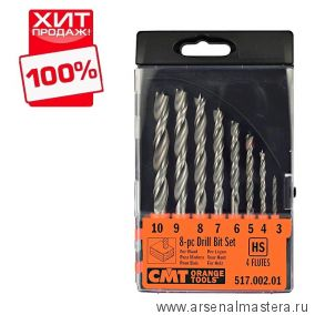CMT 517.002.01 Комплект 8 свёрл HS 4 флейты по дереву с добавлением вольфрама D 3-4-5-6-7-8-9-10 RH ХИТ!