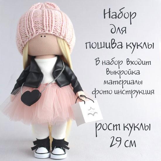 Набор для шитья текстильной куклы Кэрри