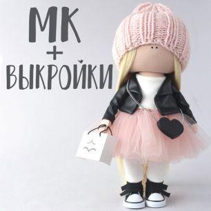 Мастер Класс + Комплект выкроек - кукла Кэрри