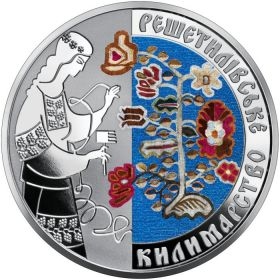 Решетиловское ковроткачество  5 гривен Украина 2021