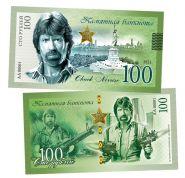 100 РУБЛЕЙ - ЧАК НОРРИС. Памятная банкнота
