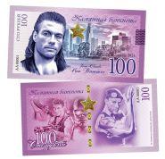 100 РУБЛЕЙ - Жан Клод Ван Дамм. Памятная банкнота
